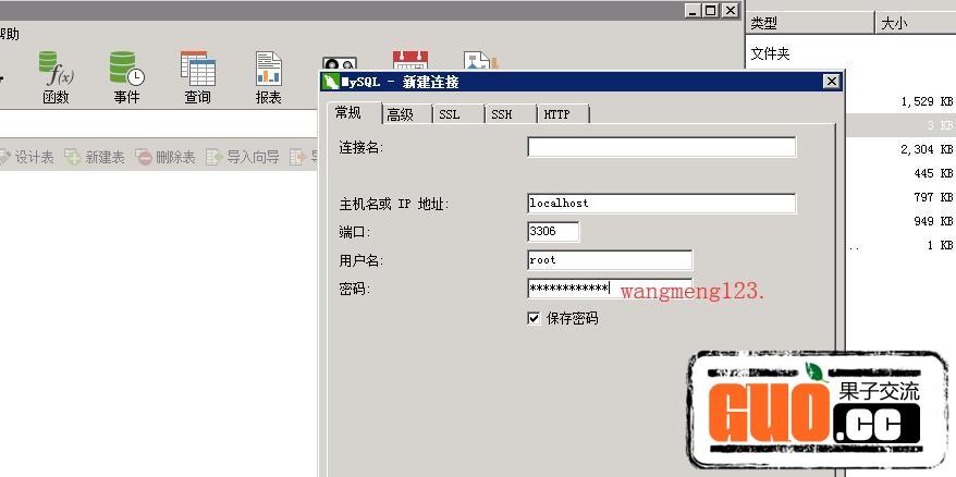 白日门商业版服务端架设教程+详情架设教程8003 作者:果子 帖子ID:17029