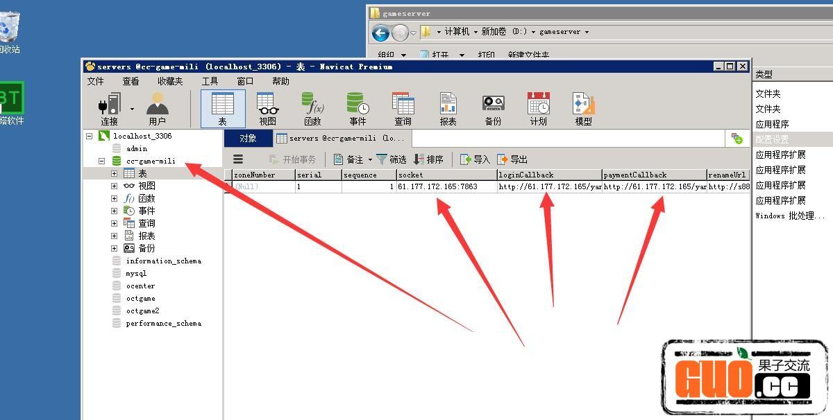 白日门商业版服务端架设教程+详情架设教程2073 作者:果子 帖子ID:17029