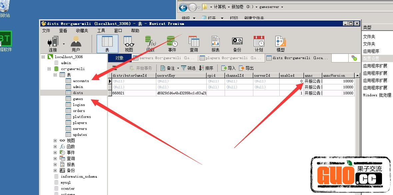 白日门商业版服务端架设教程+详情架设教程1575 作者:果子 帖子ID:17029